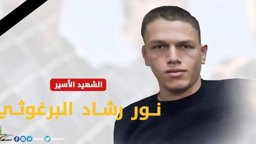 Palestinian prisoners death