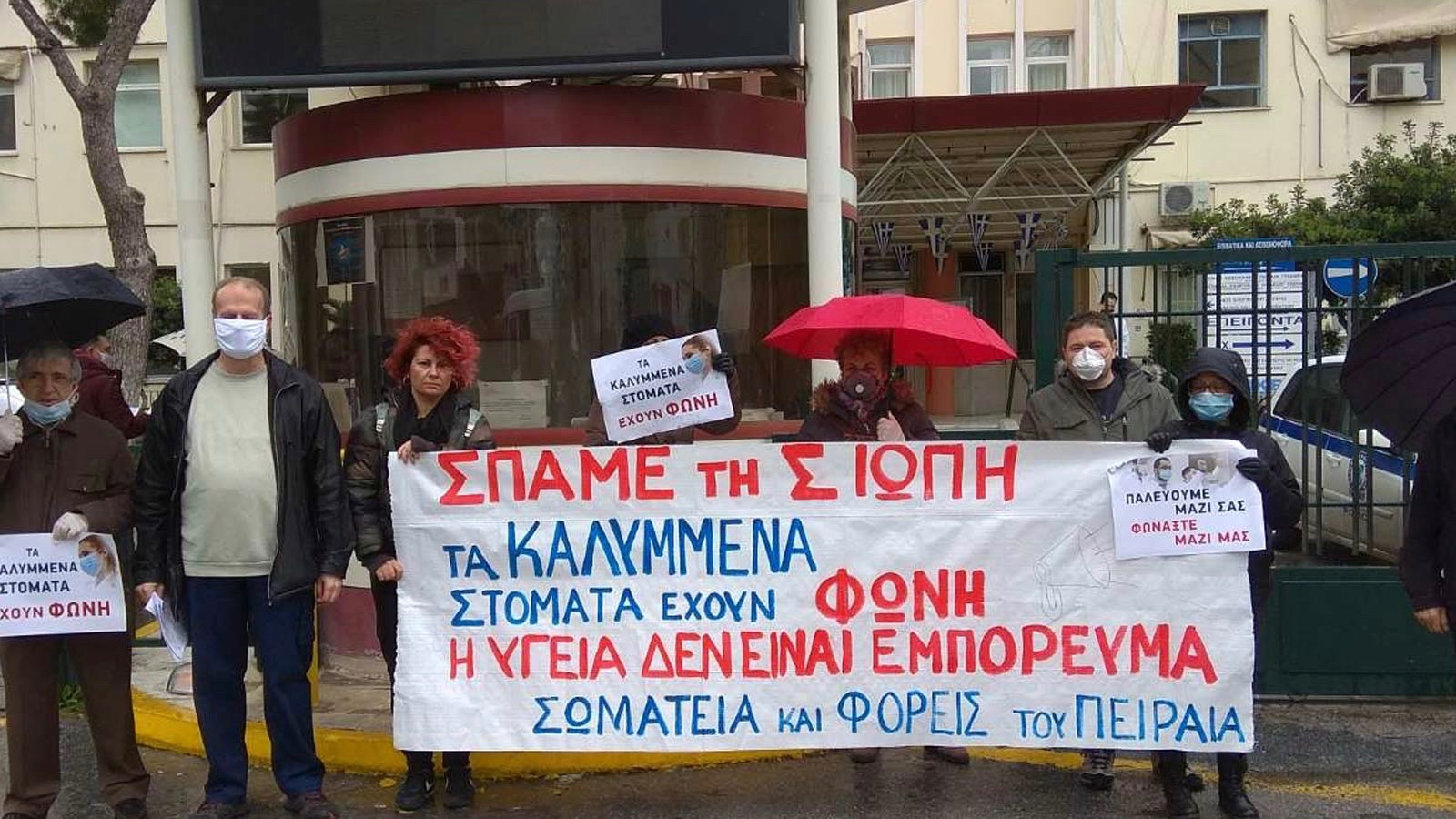 Health workers demo-Greece