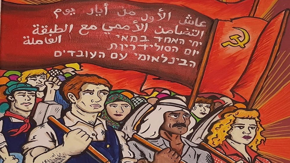 Israeli Communist Youth - Interview
