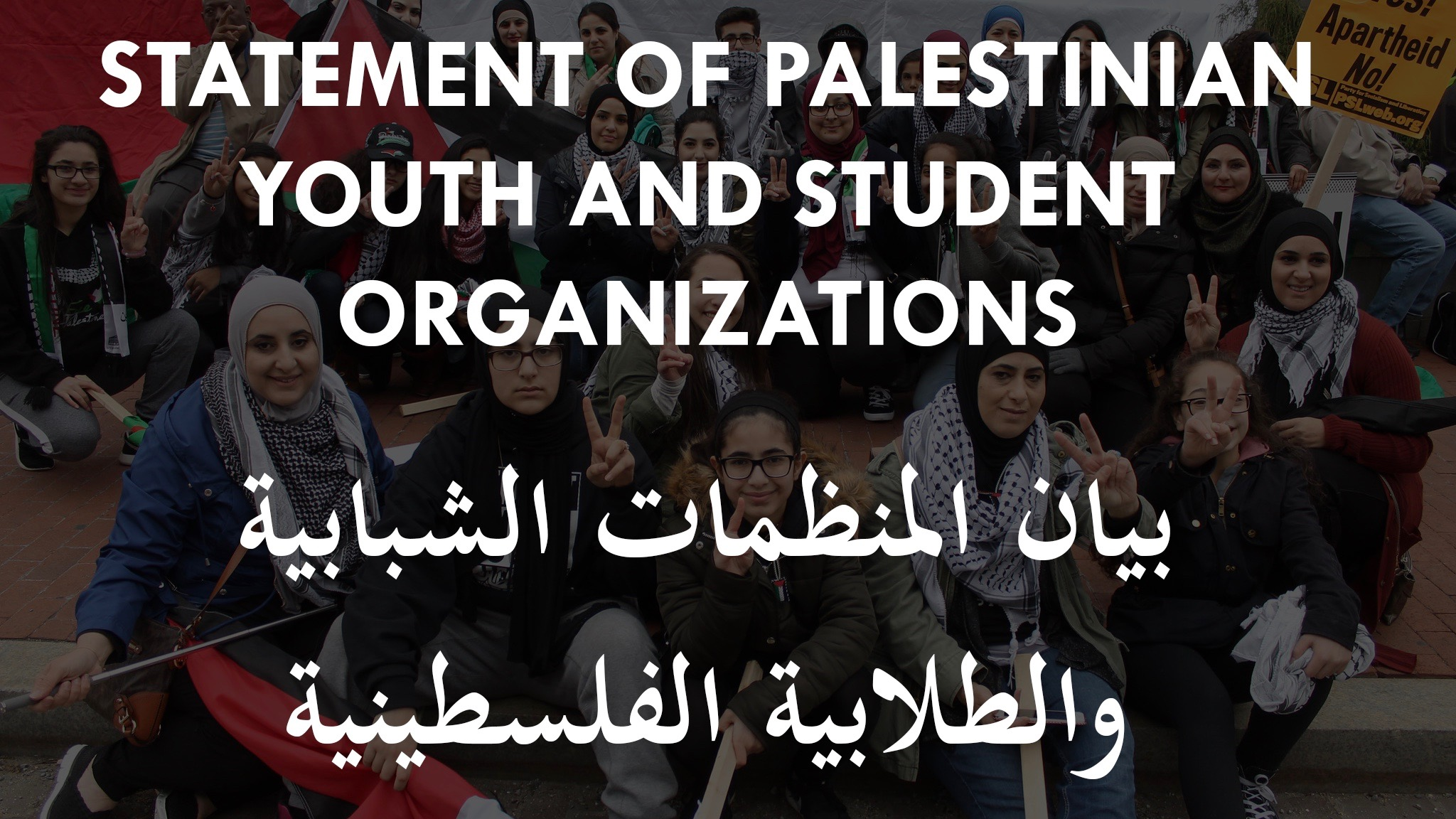 statement-youth Palestine