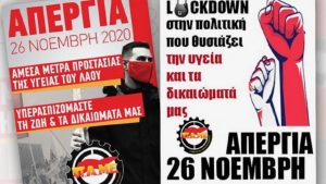General Strike -Greece